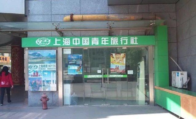 青年旅行社(交通路店)
