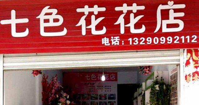 七色花花店(市图书馆店)