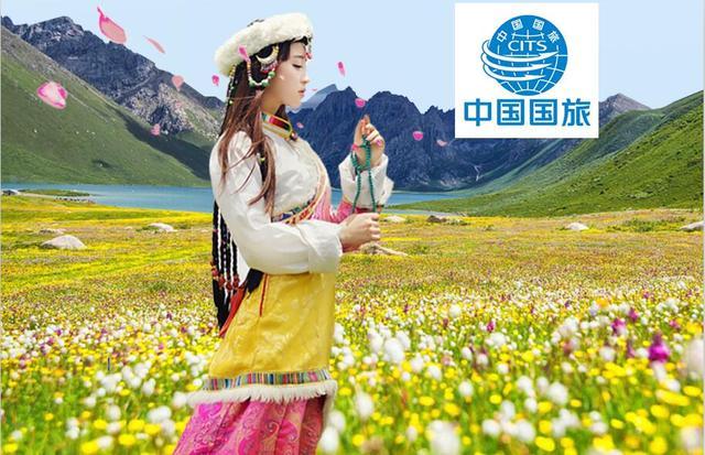 四川省中国国际旅行社华西分社