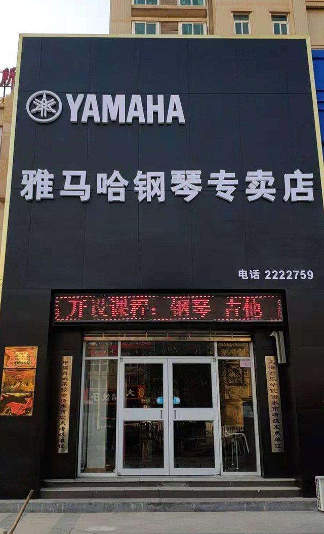 衡水雅马哈钢琴专卖店