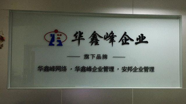 华鑫峰企业咨询