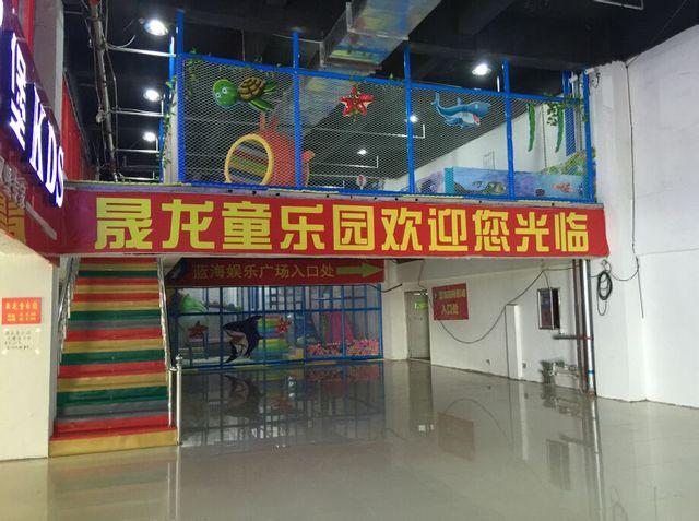 晟龙童乐园