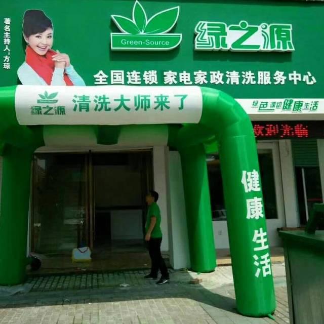 绿之源物业