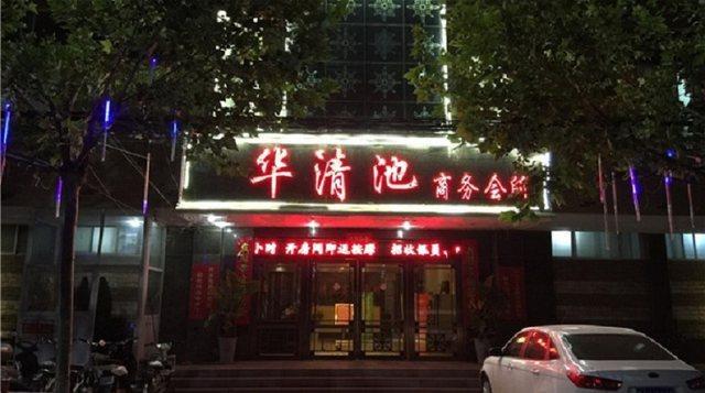 华清国际桑拿会所