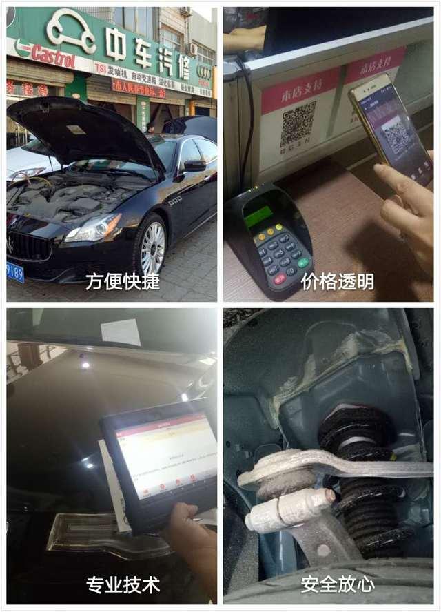 中车伟业汽车维修服务中心(白佛店)