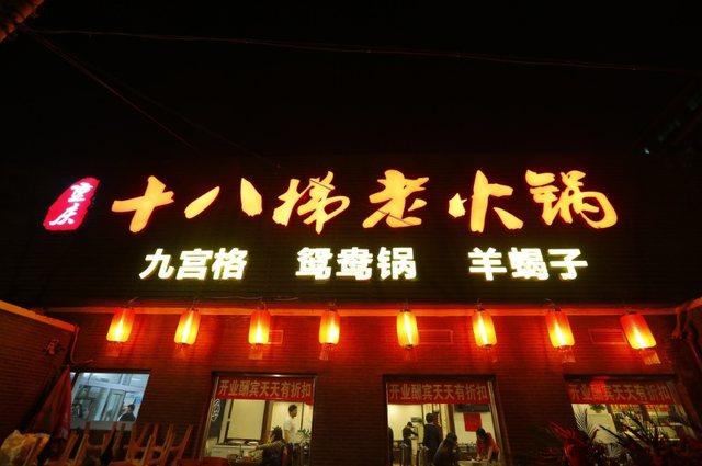 重庆十八梯老火锅