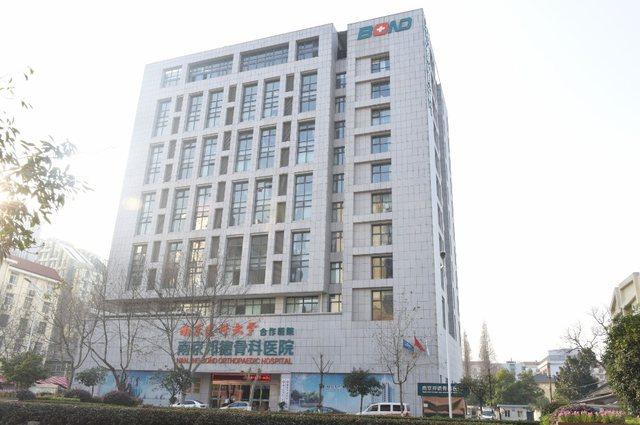 南京邦德骨科医院