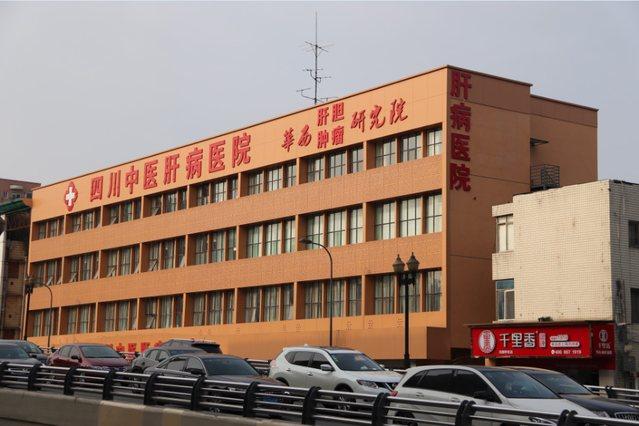 四川中医肝病医院