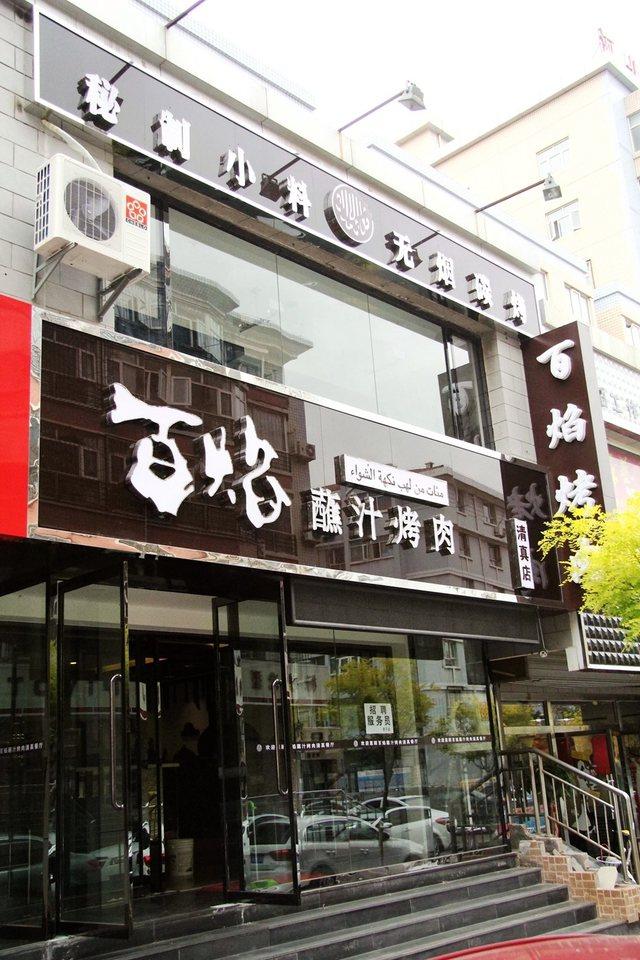 百焰蘸汁烤肉(土尔沟清真寺店)