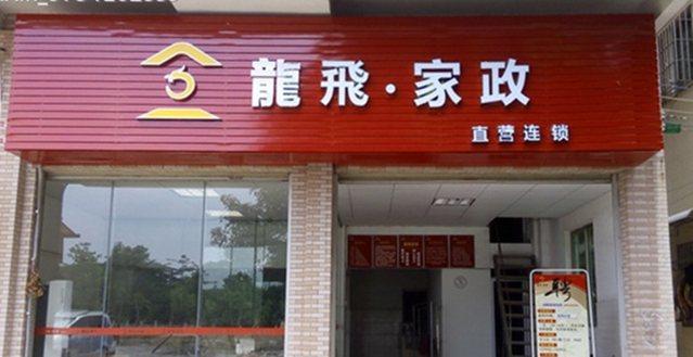 龙飞家政服务