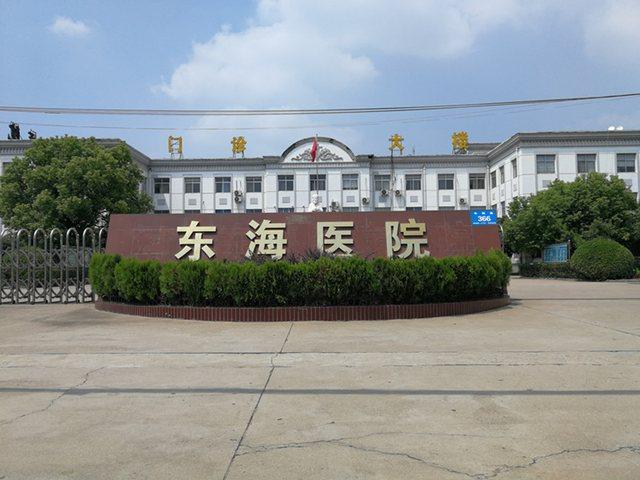 河南东海肝病医院