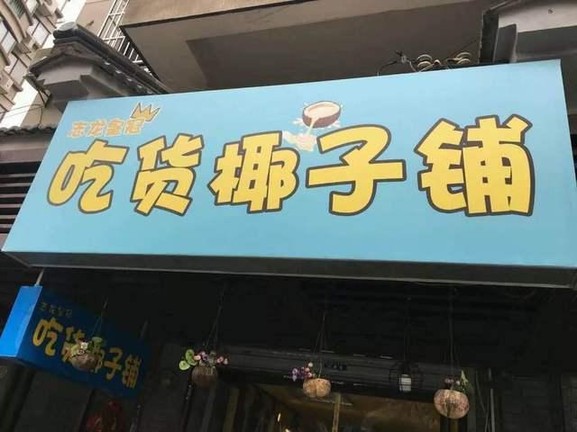 吃货椰子铺(志龙皇冠剪子巷店)