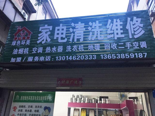 安然纳米汗蒸馆(东光店)