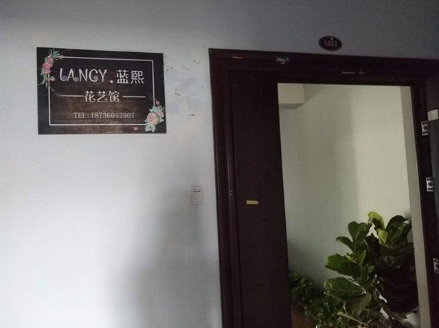 LANCY.蓝熙花艺