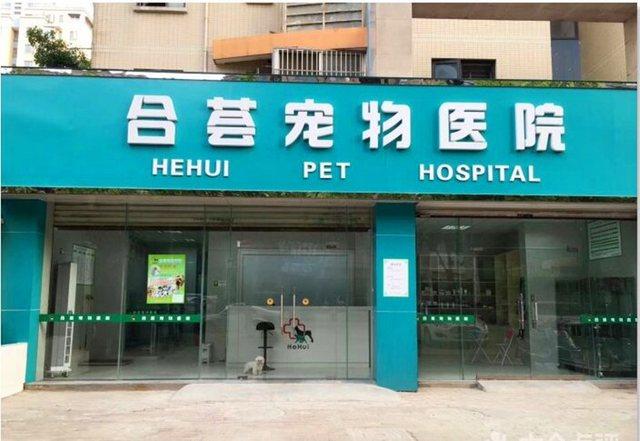 合荟宠物医院