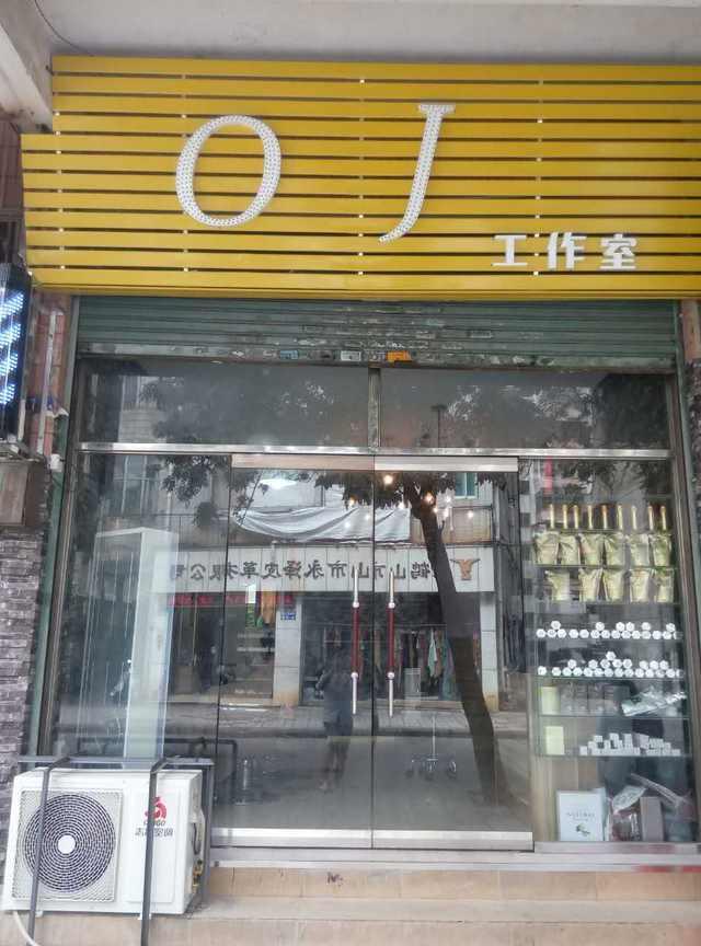 OJ发型工作室