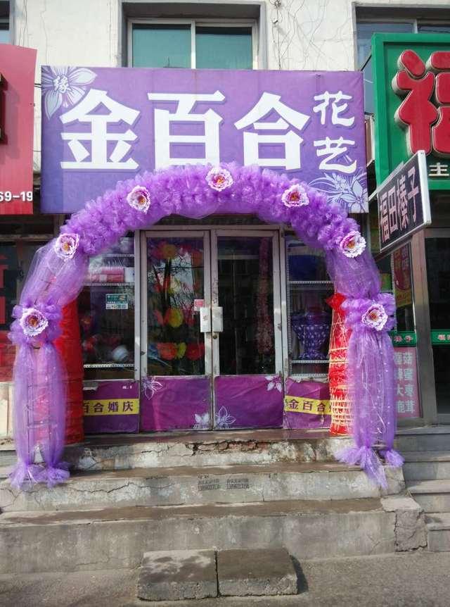 金百合花店