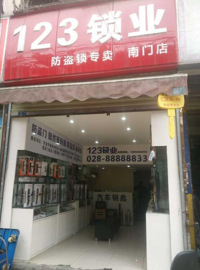 123锁业(南门店)