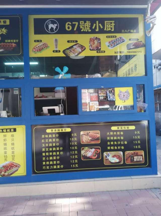 67號小厨(三八广场店)