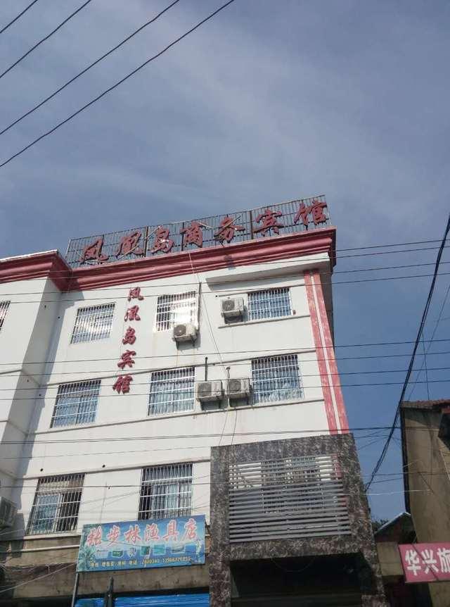 凤凰岛商务宾馆