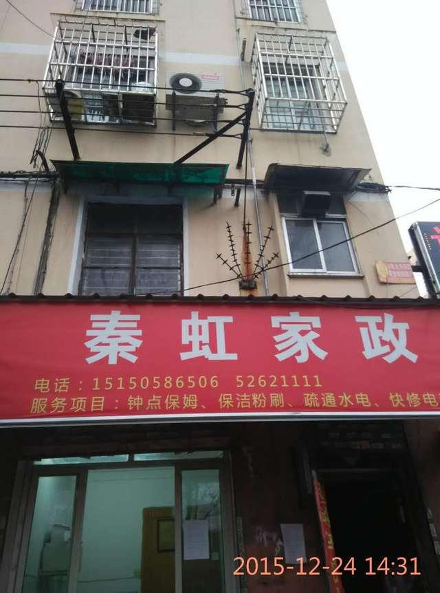 秦淮区社区家政