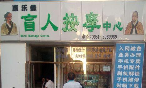 康乐缘盲人按摩中心(皂君庙店)