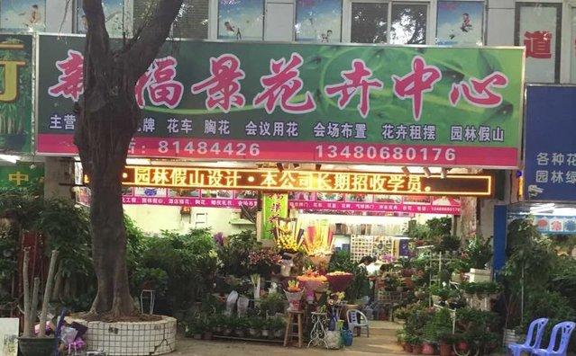 新福景花卉中心