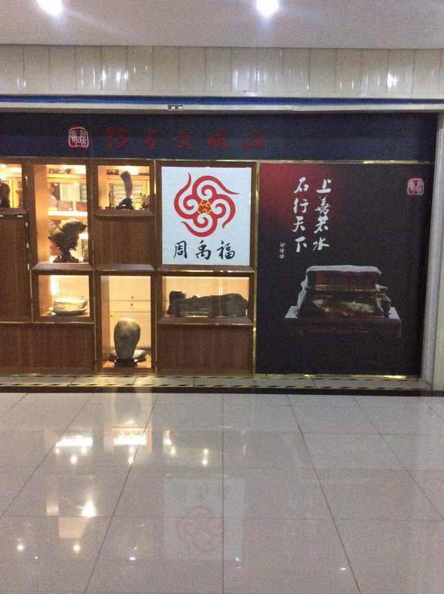 周禹福(笋岗工艺城店)