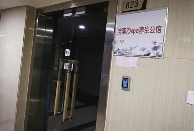 浣溪沙spa养生公馆