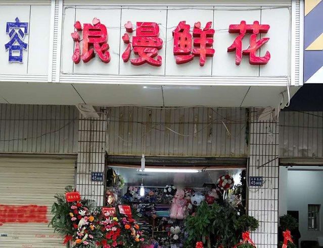浪漫鲜花(古田四路店)
