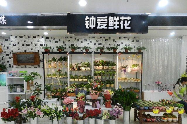钟爱鲜花(丹枫路店)