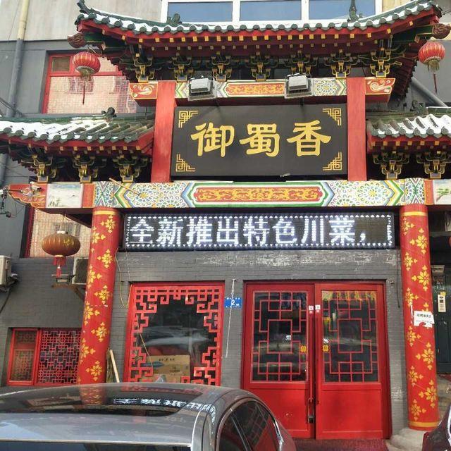 御蜀香羊啃鱼餐厅