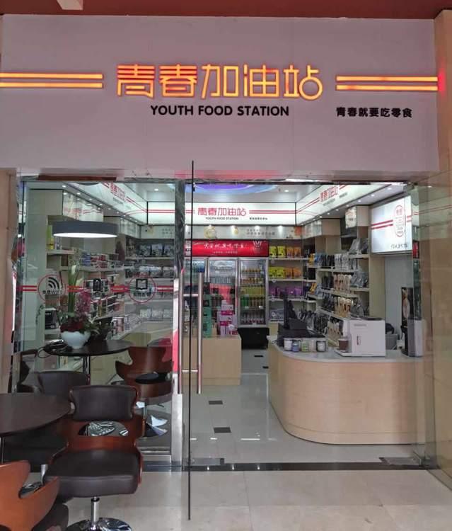 青春加油站(朗晴店)