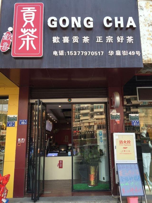 欢喜贡茶饮品店
