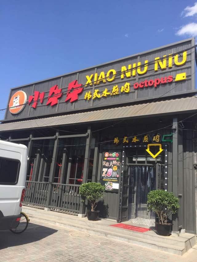 小牛牛韩国水煎肉(南新华街店)
