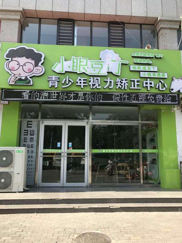 小眼豆丁青少年视力矫正中心(人民路小学店)