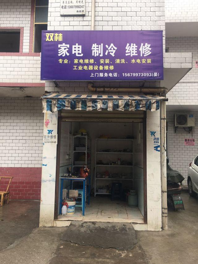 双林家电维修(萍乡学院店)