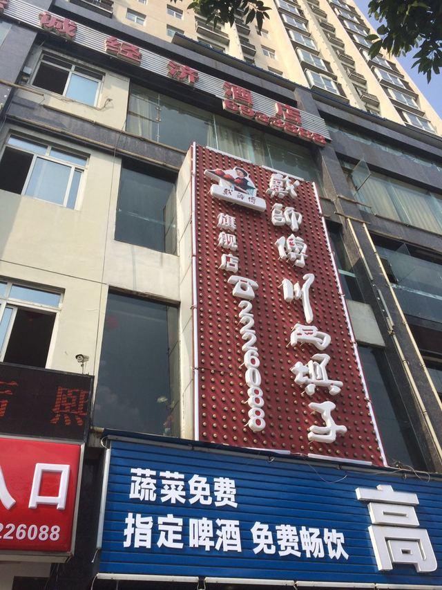 戴师傅川西坝子(彩泉店)