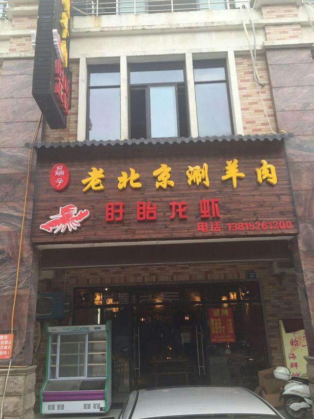 磊子老北京涮羊肉