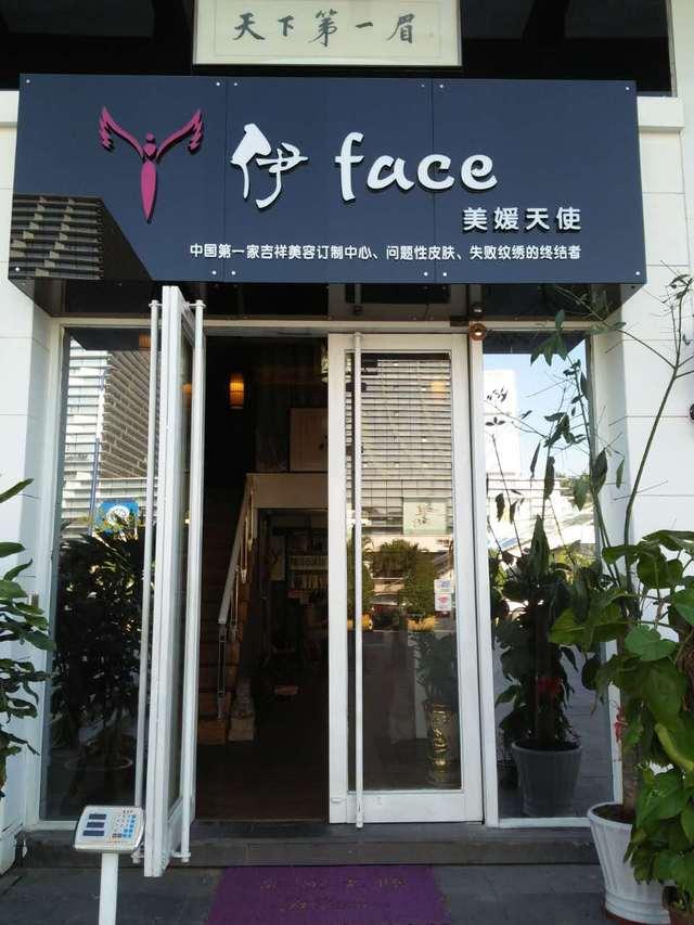 伊face