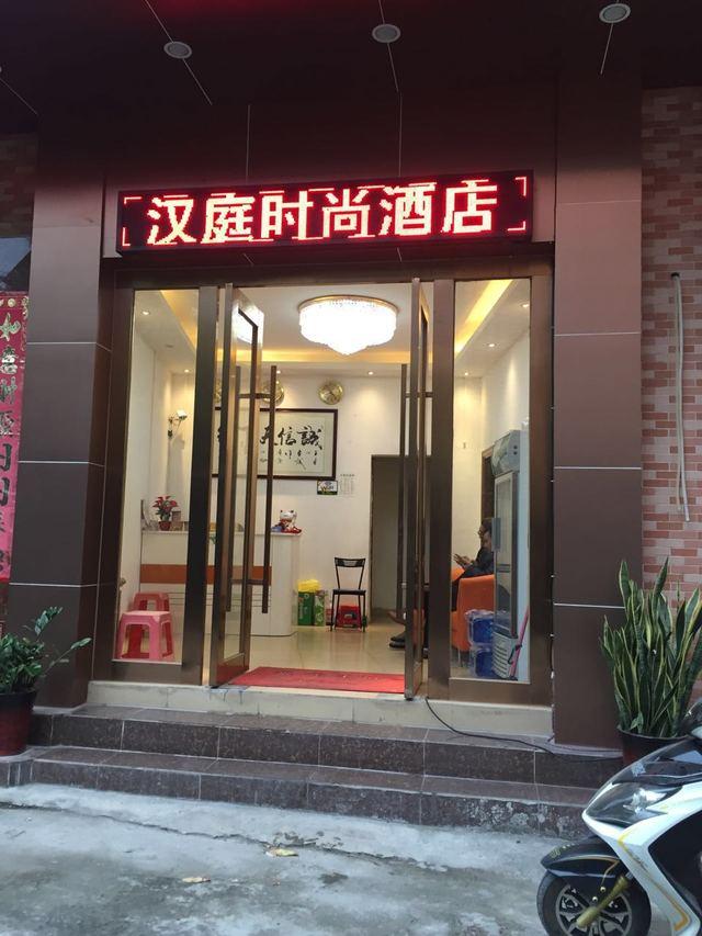 汉庭时尚酒店(南站店)