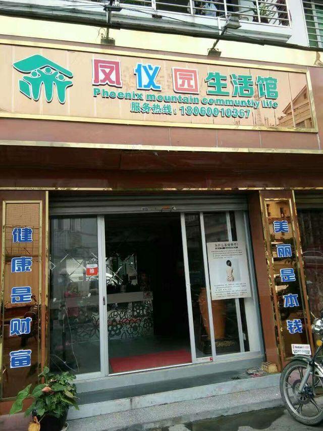 凤仪园生活馆