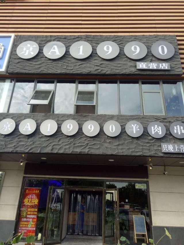 京A1990羊肉串(通州土桥店)