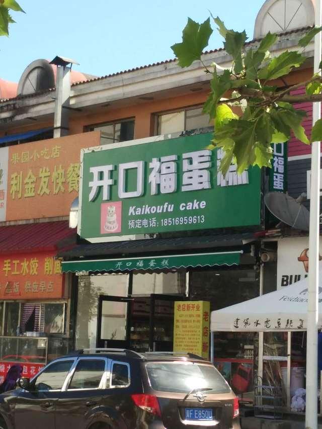 开口福蛋糕(果园店)