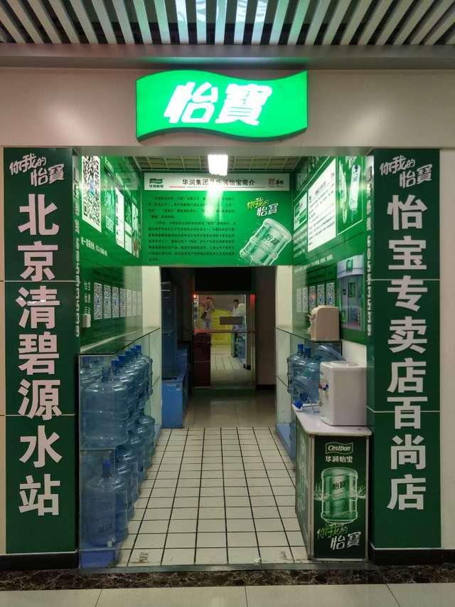 华润怡宝桶装水专卖店(荣华国际店)