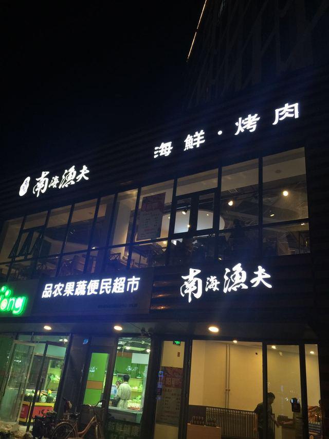 南海渔夫(土桥店)