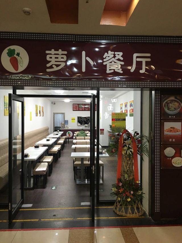 萝卜餐厅(辉煌国际店)