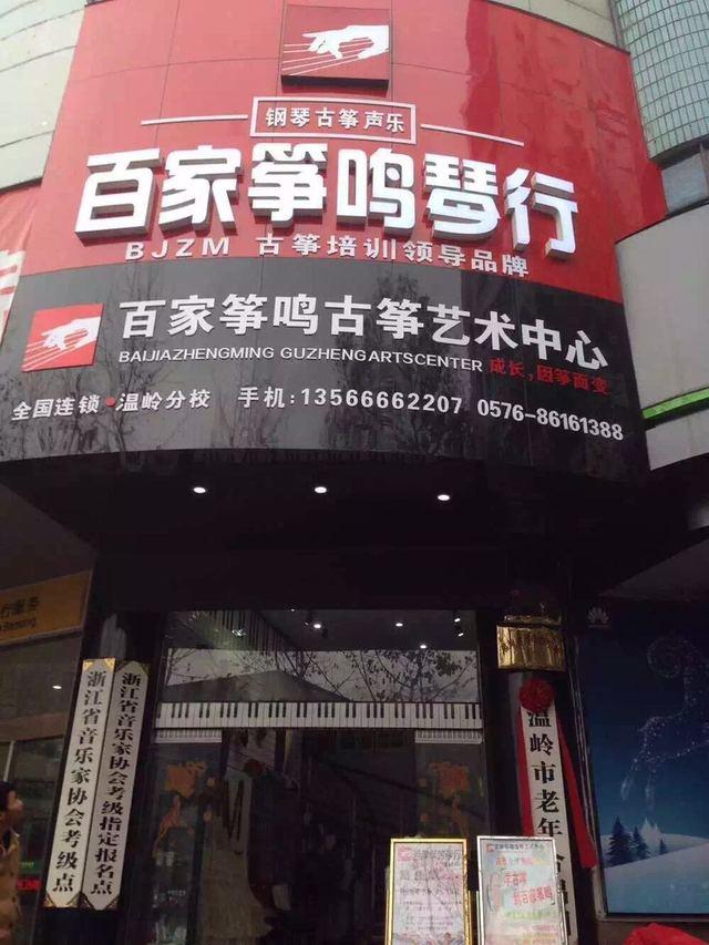 百家筝鸣琴行(温岭店)