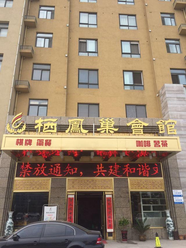 栖凤巢会馆(龟山路店)