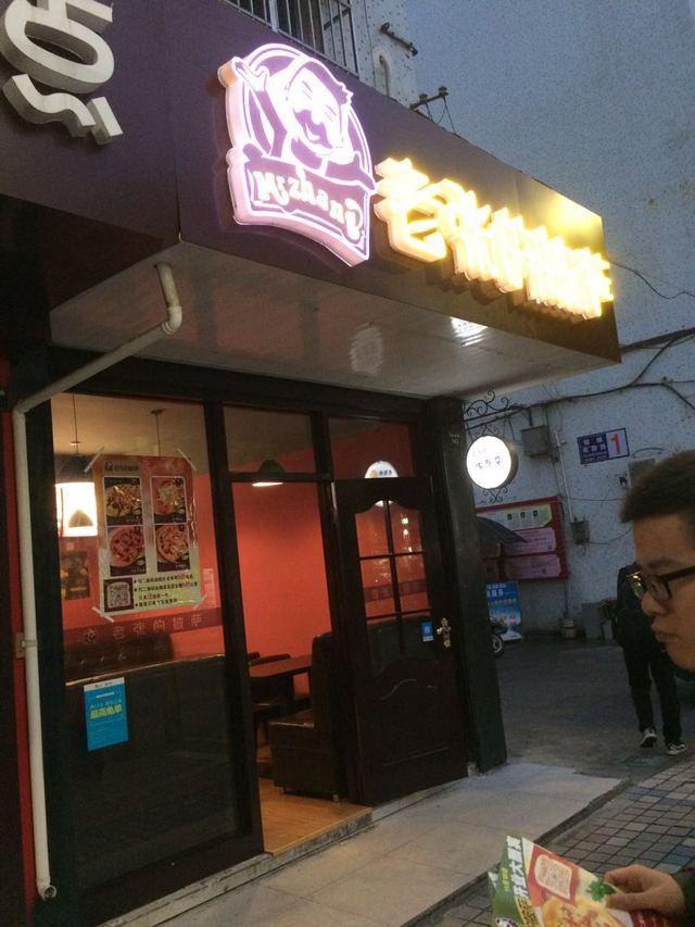 老张的披萨(锦城南路店)